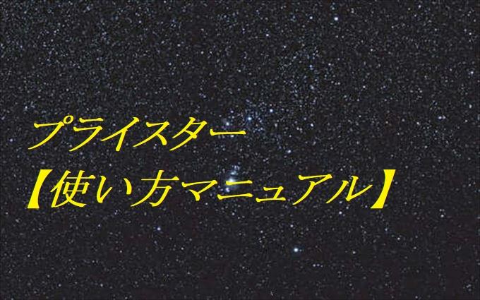 プライスター【使い方マニュアル】