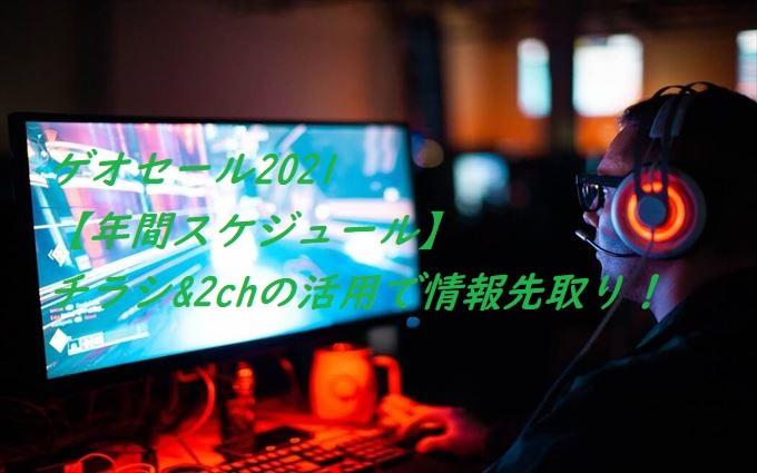 ゲオセール2021【年間スケジュール】チラシ&2chの活用で情報先取り!