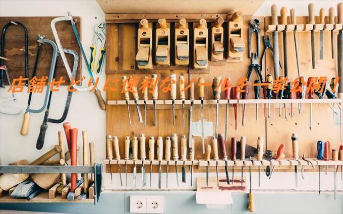 店舗せどりに便利なツールを一挙公開!