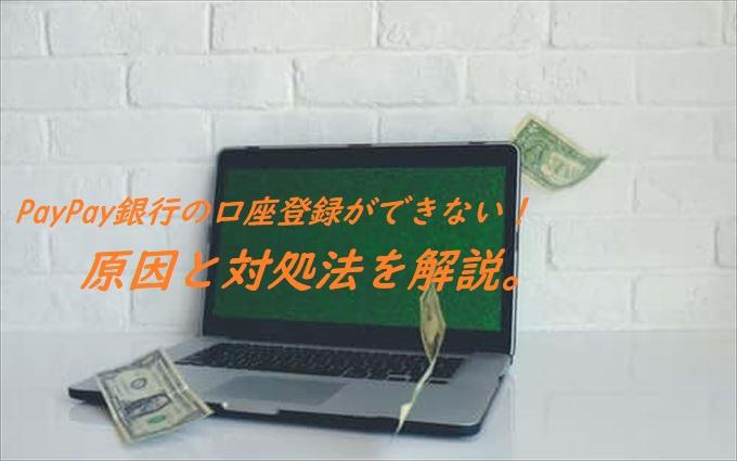 PayPay銀行の口座登録ができない!原因と対処法を解説。