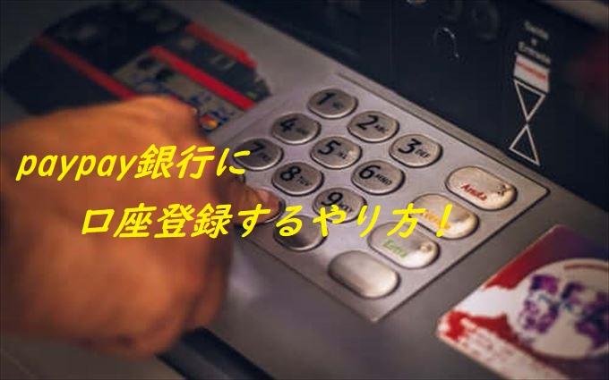 paypay銀行に口座登録するやり方!