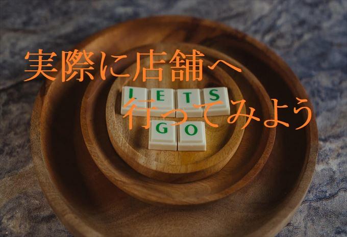 lets-go-shop-1